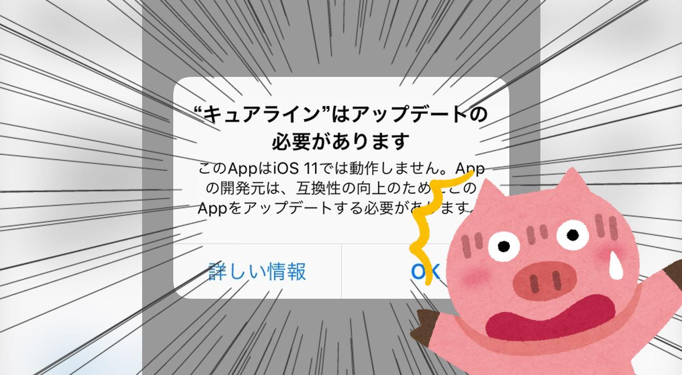 そのアプリは大丈夫? iOS11で使えなくなるアプリを一発で確認する方法【Appの互換性】