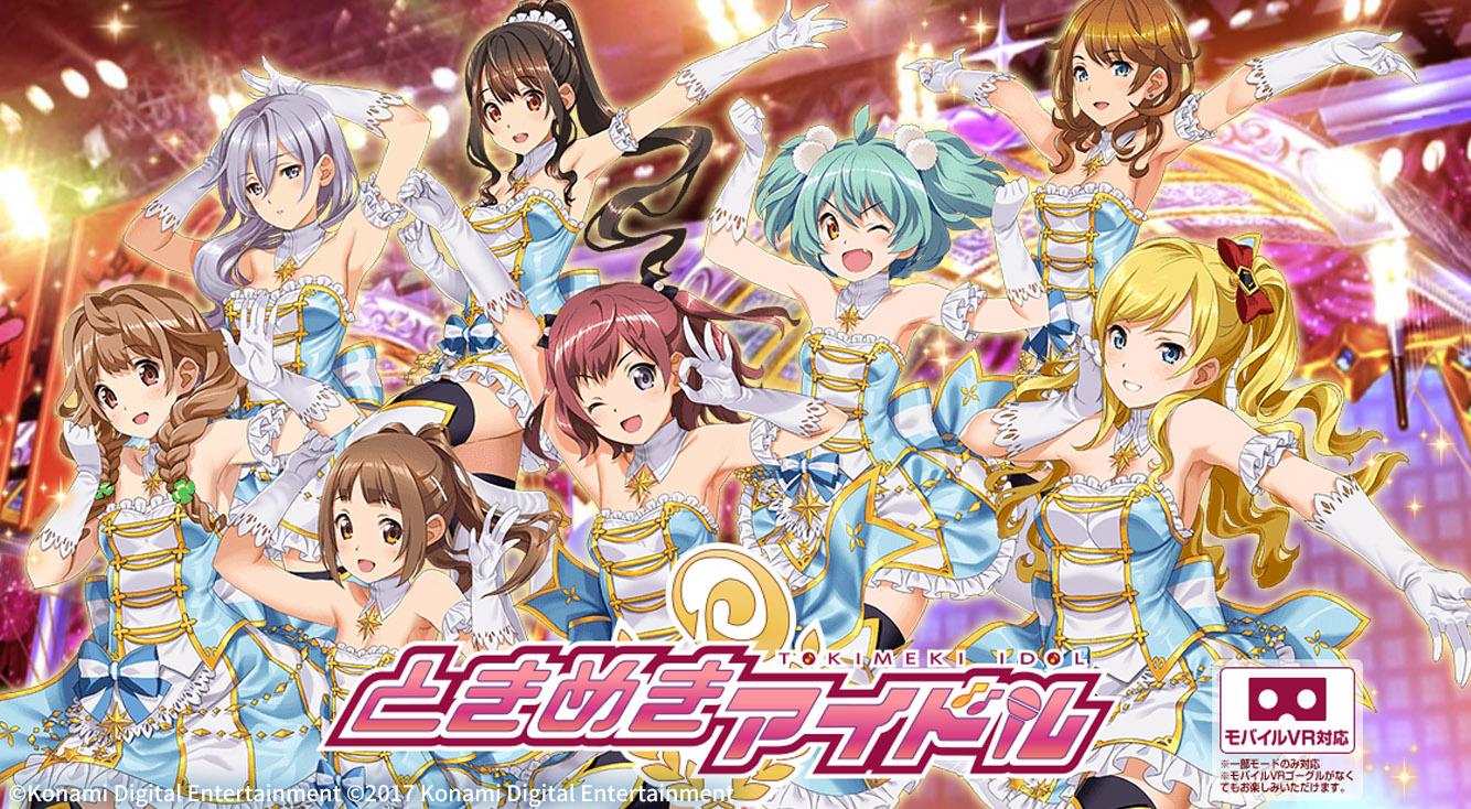 【速報】あのときメモがアイドルに!? 『ときめきアイドル』KONAMIから発表!