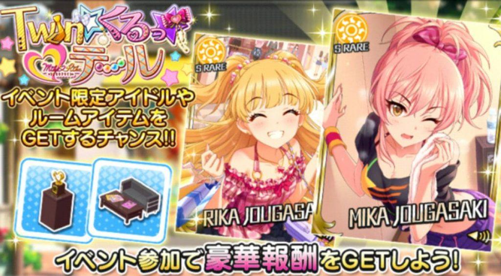 【デレステ】城ヶ崎姉妹の「Twin☆くるっ★テール」開始! LIVE PARTY!! でアタポン形式の効率はどうなる?