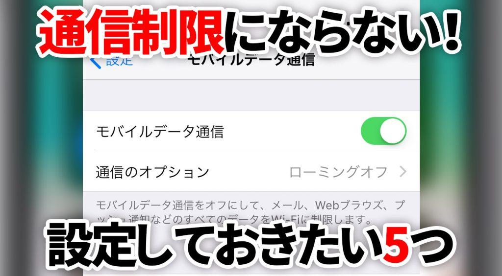 さよなら通信制限!【iOS11】通信制限にならないために設定しておきたい5つのこと