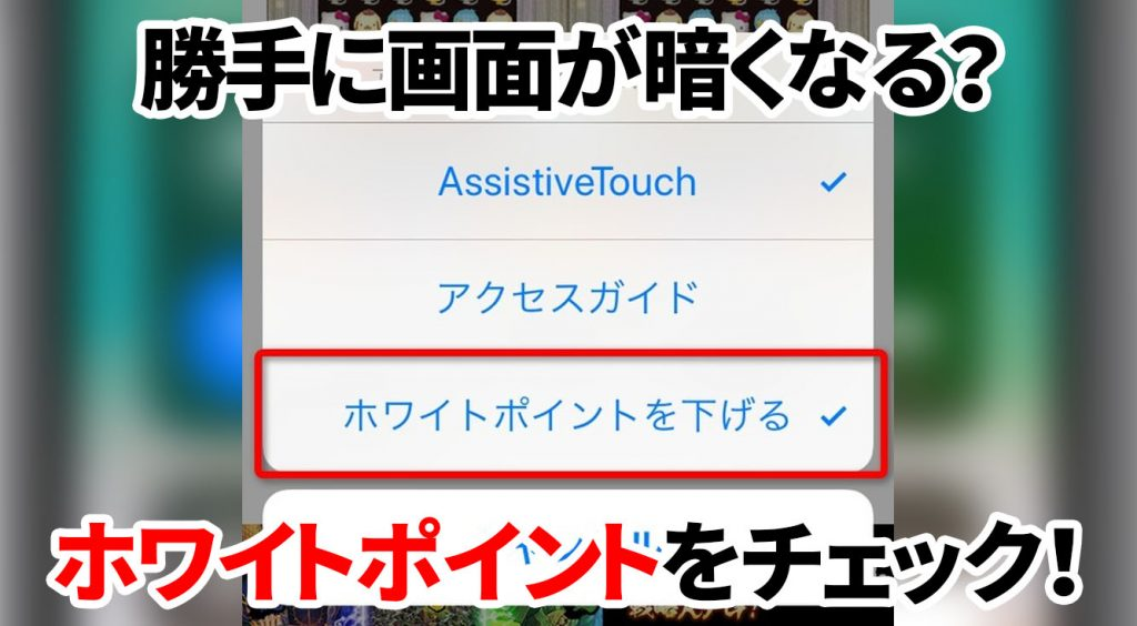【iOS11】アップデート後に画面が勝手に暗くなったら「ホワイトポイント」をチェックしよう!