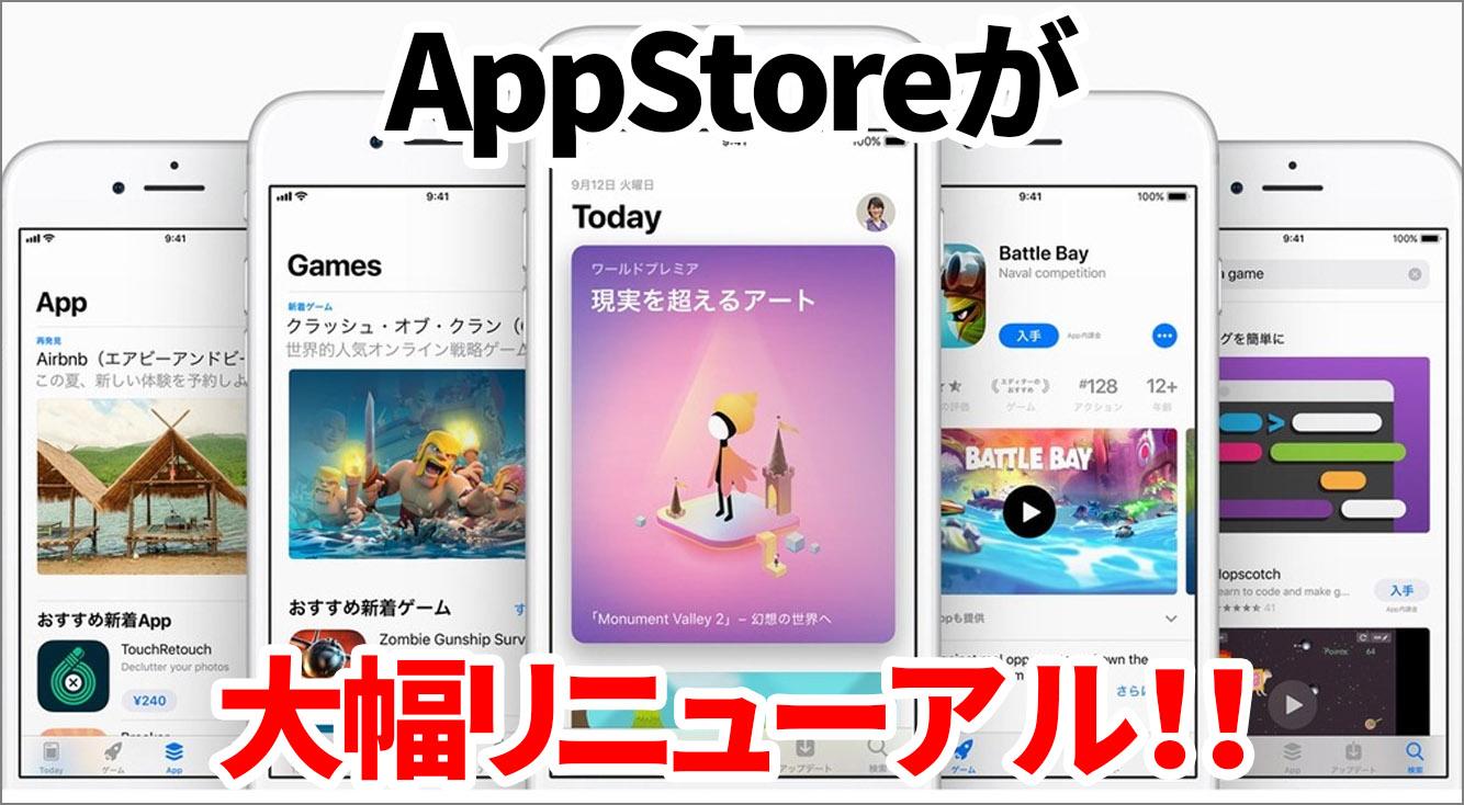 【iOS11】App Storeが大幅リニューアル!消えたランキングを表示させる方法もご紹介!