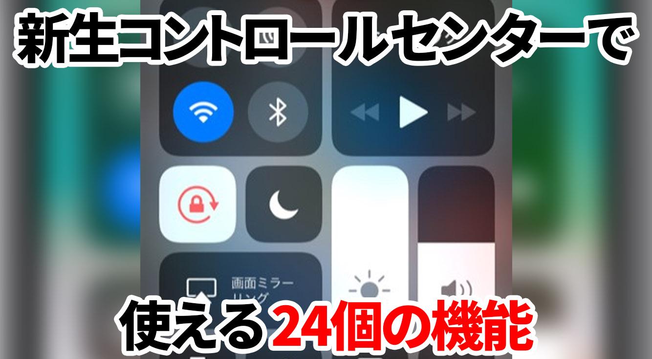 【iOS11】カスタマイズも可能!新しくなったコントロールセンターで使える24の機能を一挙紹介!