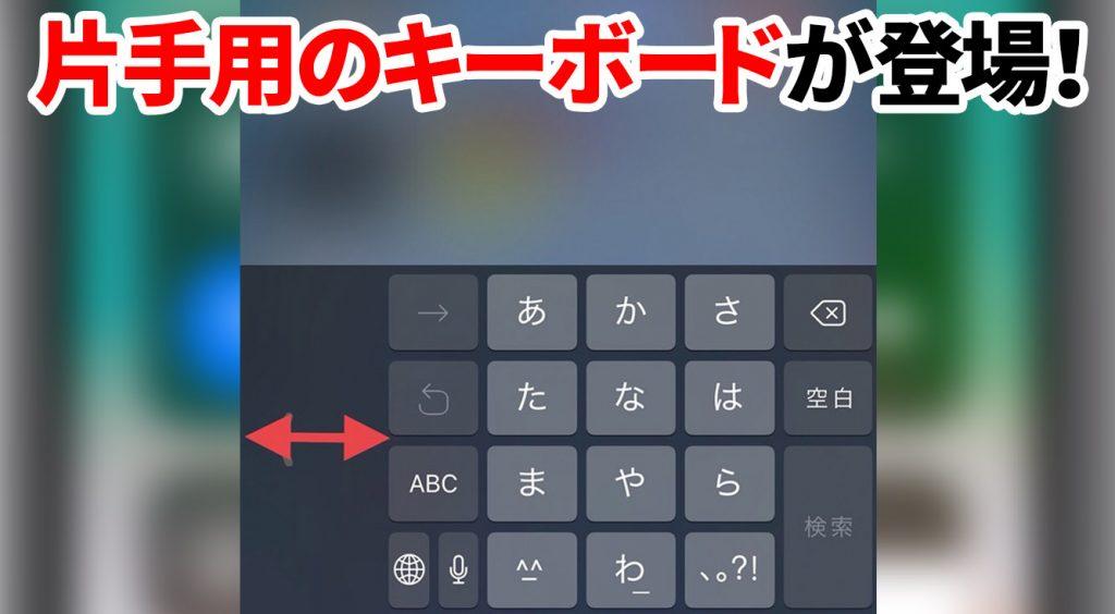 【iOS11】Plusユーザー大歓喜!iPhoneに片手用のキーボードが登場!!!
