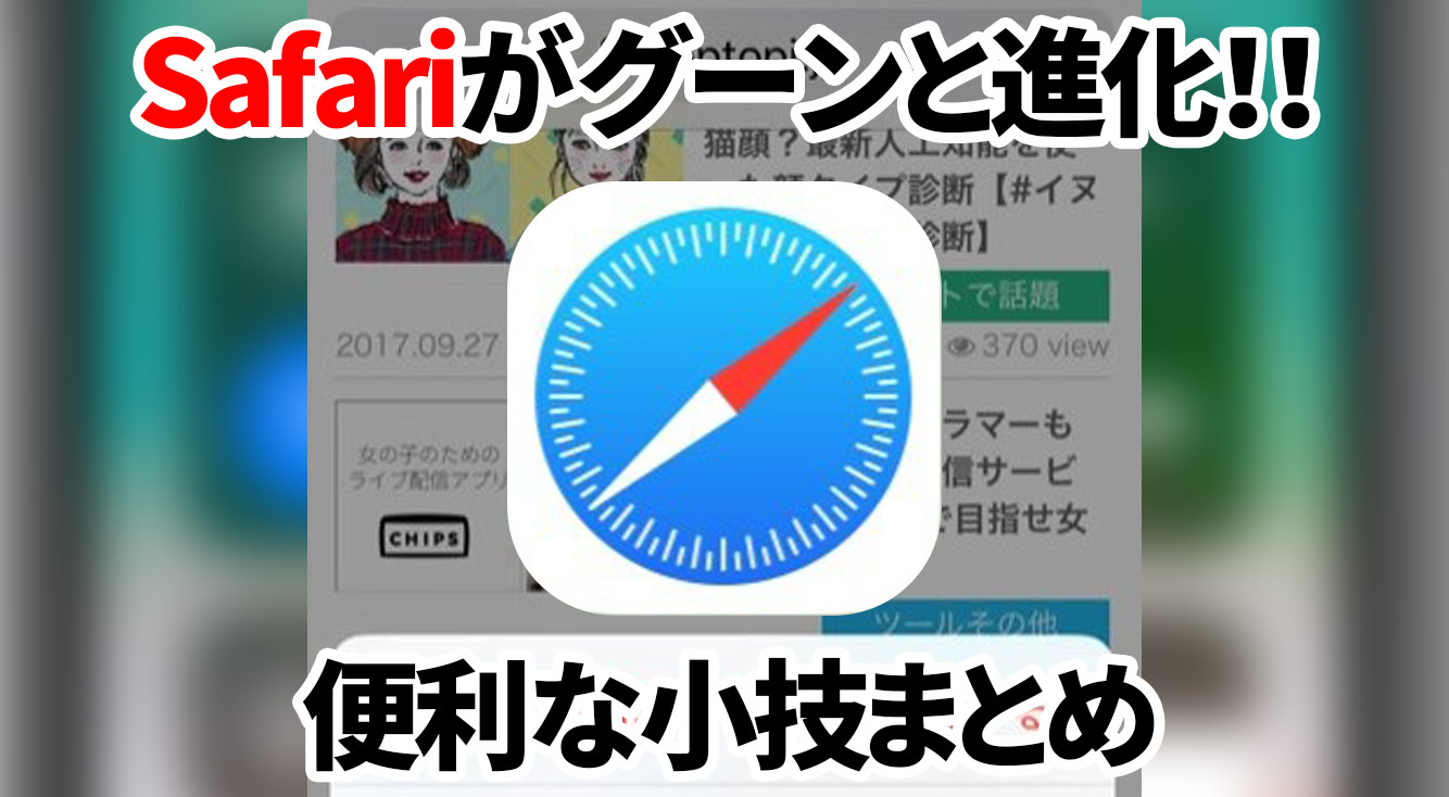 【iOS11】iPhone標準ブラウザ・Safariがグ~ンと進化!動画視聴やリーダー表示などが便利に