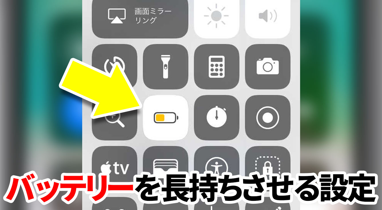 【iOS11】バッテリーの減りが早い…?バッテリーの持ちをよくさせるために気を付けたいこと