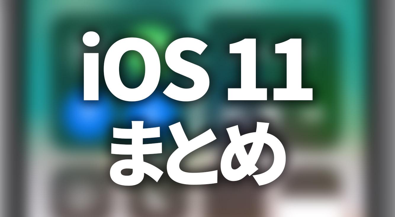 【随時更新】iOS11の新機能・変更点まとめ