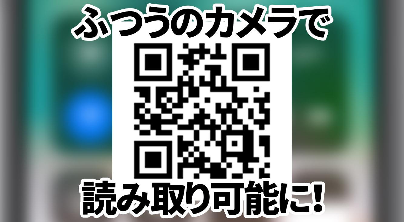 【iOS11】iPhoneのカメラアプリでQRコードが読み取り可能に!LINEの友だち追加にも便利♪