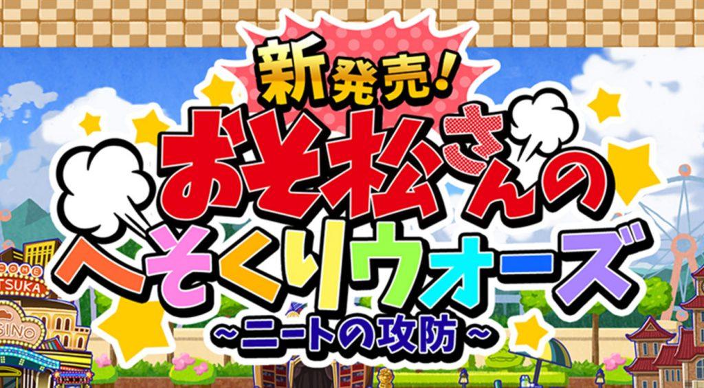 6つ子並にYAYA☆KOSHII 【へそウォ】が大型アップデートで新発売!?【おそ松さん】