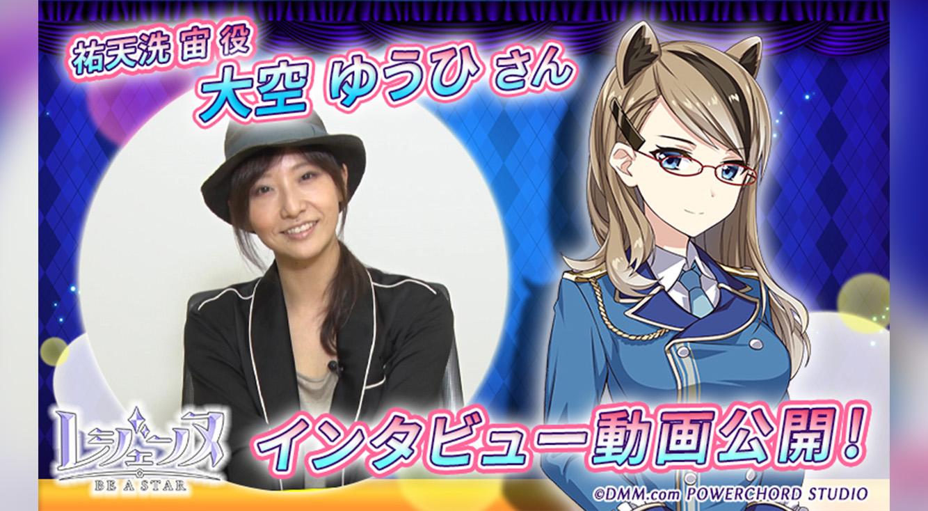 【レジェンヌ】大空ゆうひさんのインタビュー動画&事前登録特典もらえる!