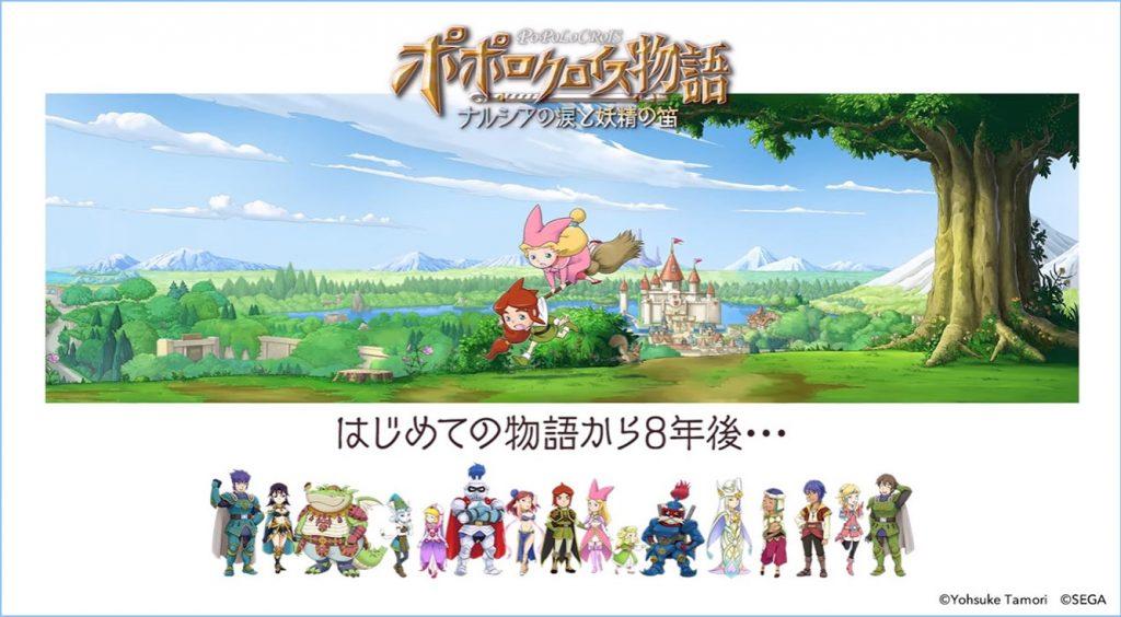 プレステの人気RPG「ポポロクロイス物語」シリーズ最新作がスマホでリリース決定!