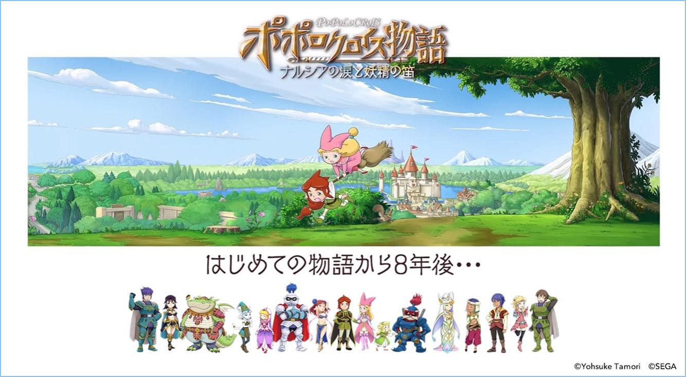 プレステの人気RPG「ポポロクロイス物語」シリーズがスマホで登場予定!