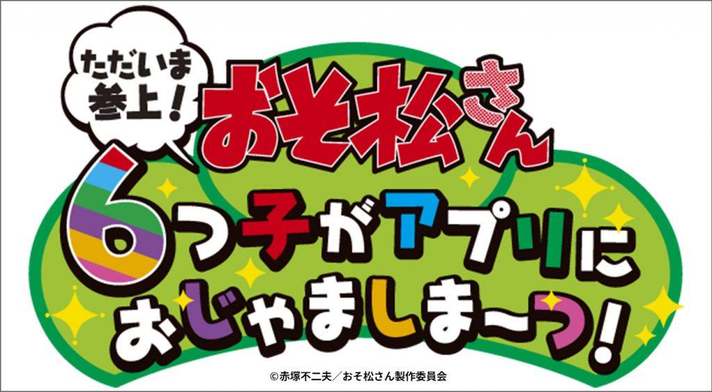 松がイケメン・劇団・パズルとコラボ。色んなアプリにおじゃましま~つ【おそ松さん】