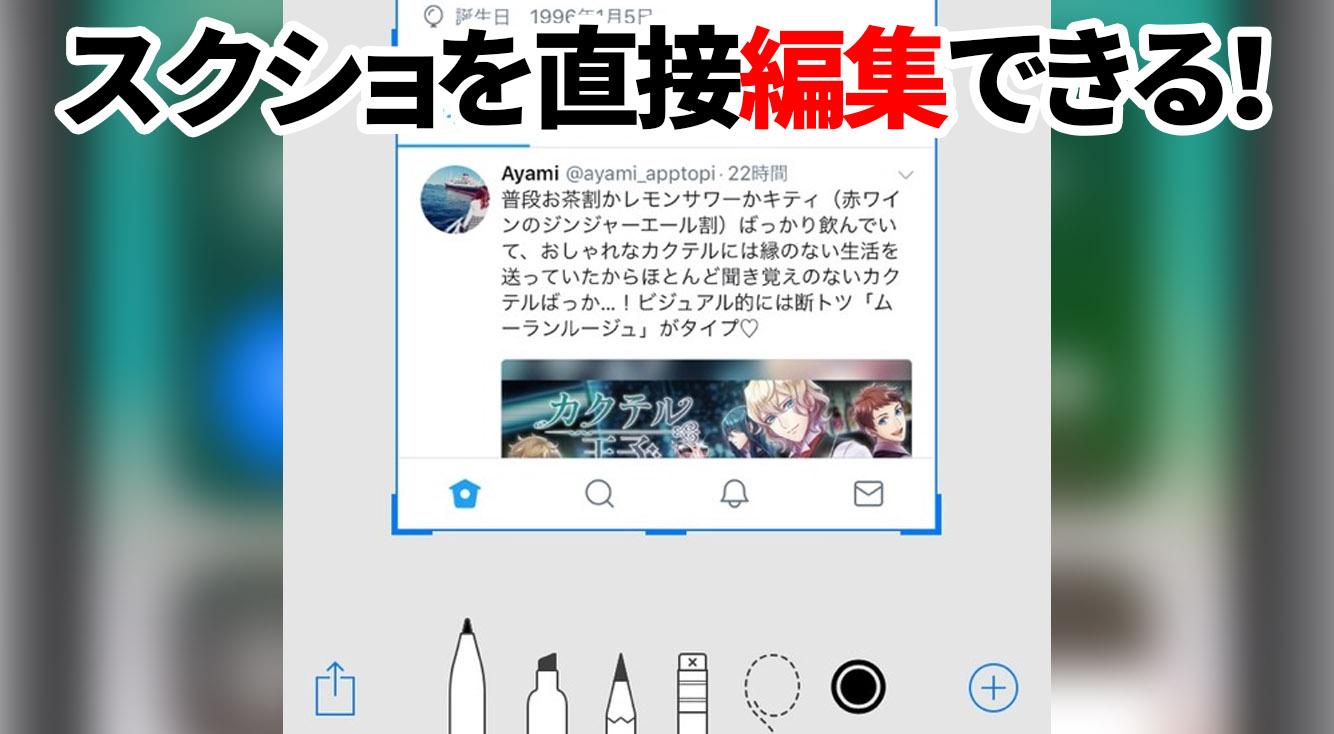 【iOS11】撮ったスクショを直接編集できる!ちょっと便利になったスクショの新機能