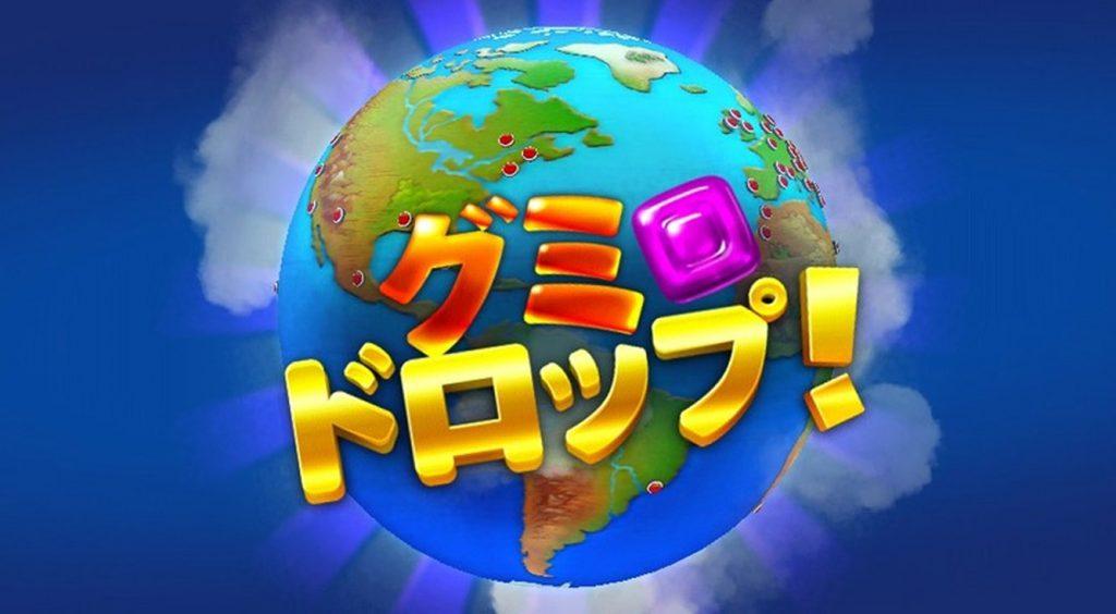 【グミドロップ!】ぷるんッ♪と爽快!世界を旅する大人気スイーツ&建築パズル!