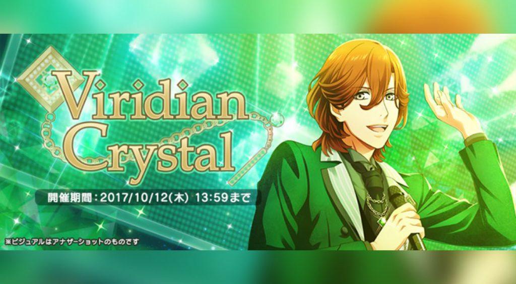 【シャニライ】新イベントは「Viridian Crystal」URに寿嶺二&SRに美風藍が登場!