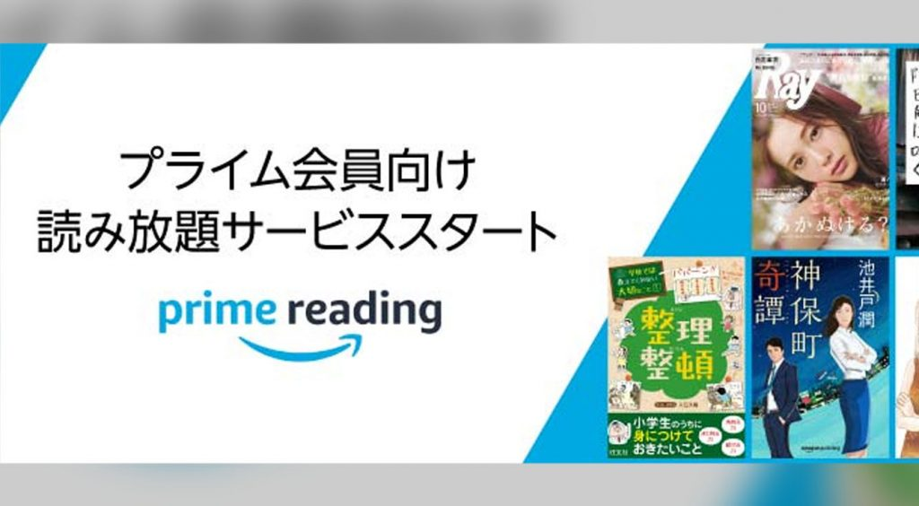 Amazon限定タイトルも!?Kindleのマンガや雑誌が読み放題でーす!!【Amazon Prime Reading】
