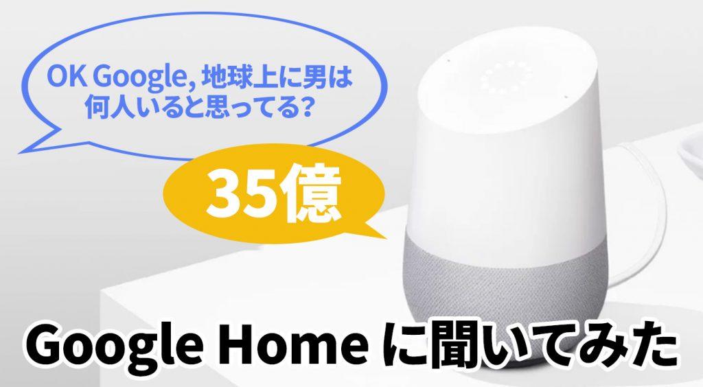 声で操作できるSiriじゃない箱。「Google Home」で口説き口説かれ35億。