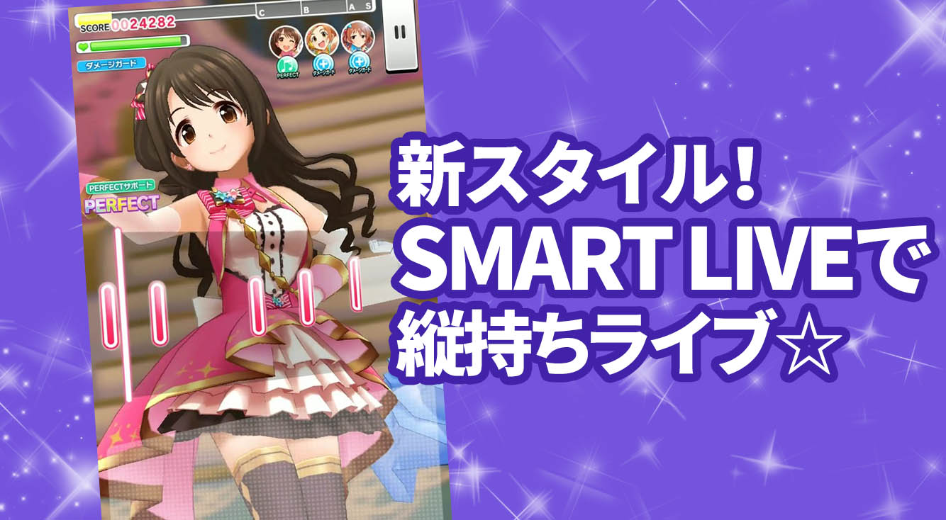 【デレステ】新形式「SMART LIVE」の解説。ちゃんと片手で完結の縦持ちプレイ!