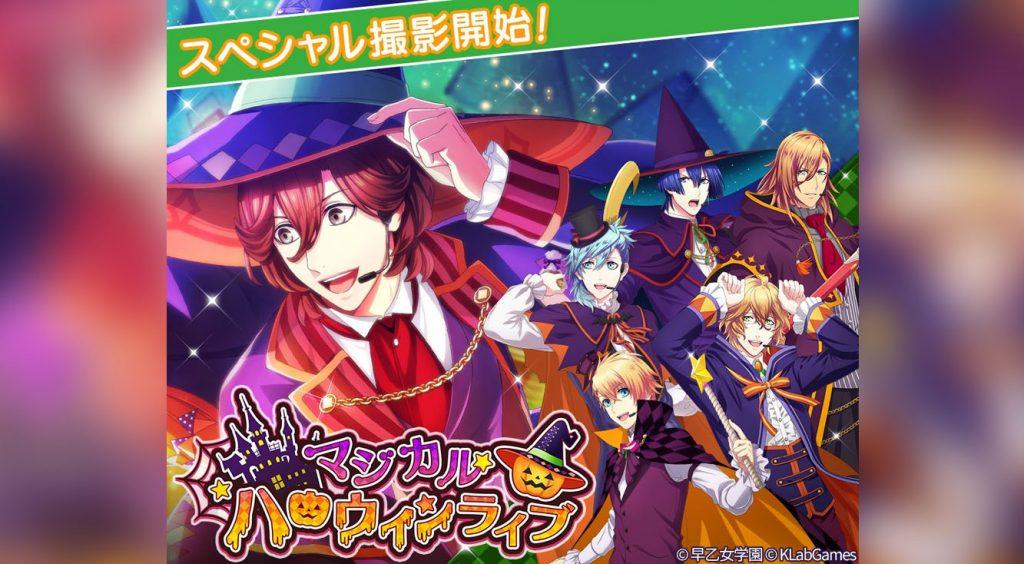 【シャニライ】「マジカル☆ハロウィンライブ」後半配信!限定URは寿嶺二♪【撮影情報】
