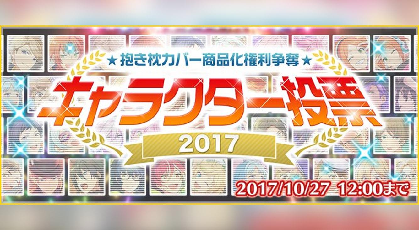 【あんスタ】抱き枕争奪戦2017! 今年の投票券はログインボーナスでゲット★