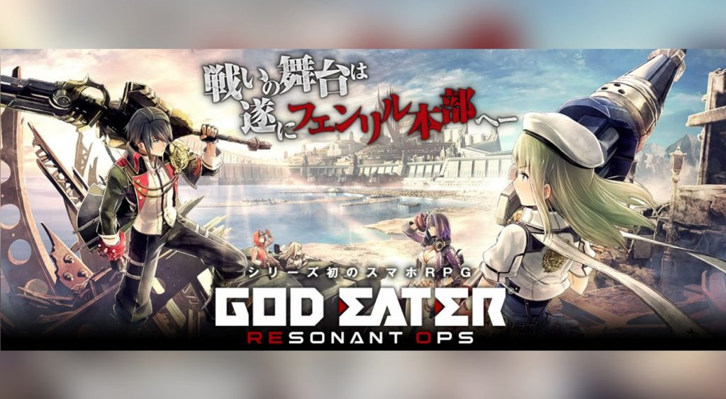 シリーズ初のRPG?「ゴッドイーター」シリーズ最新作が発表!
