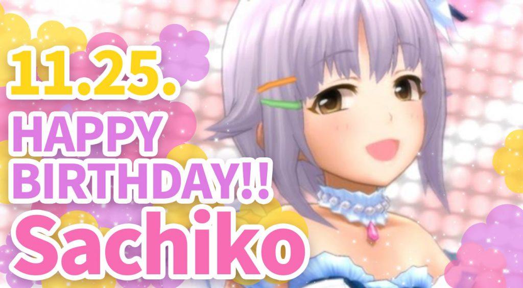 【輿水幸子】私は幸子のおばさんになりたい'17【生誕記念】