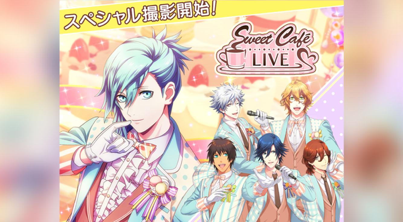【シャニライ】「Sweet Cafe LIVE」前半配信☆限定URは美風藍♪そしてセシルのバースデー撮影も!!【撮影情報】