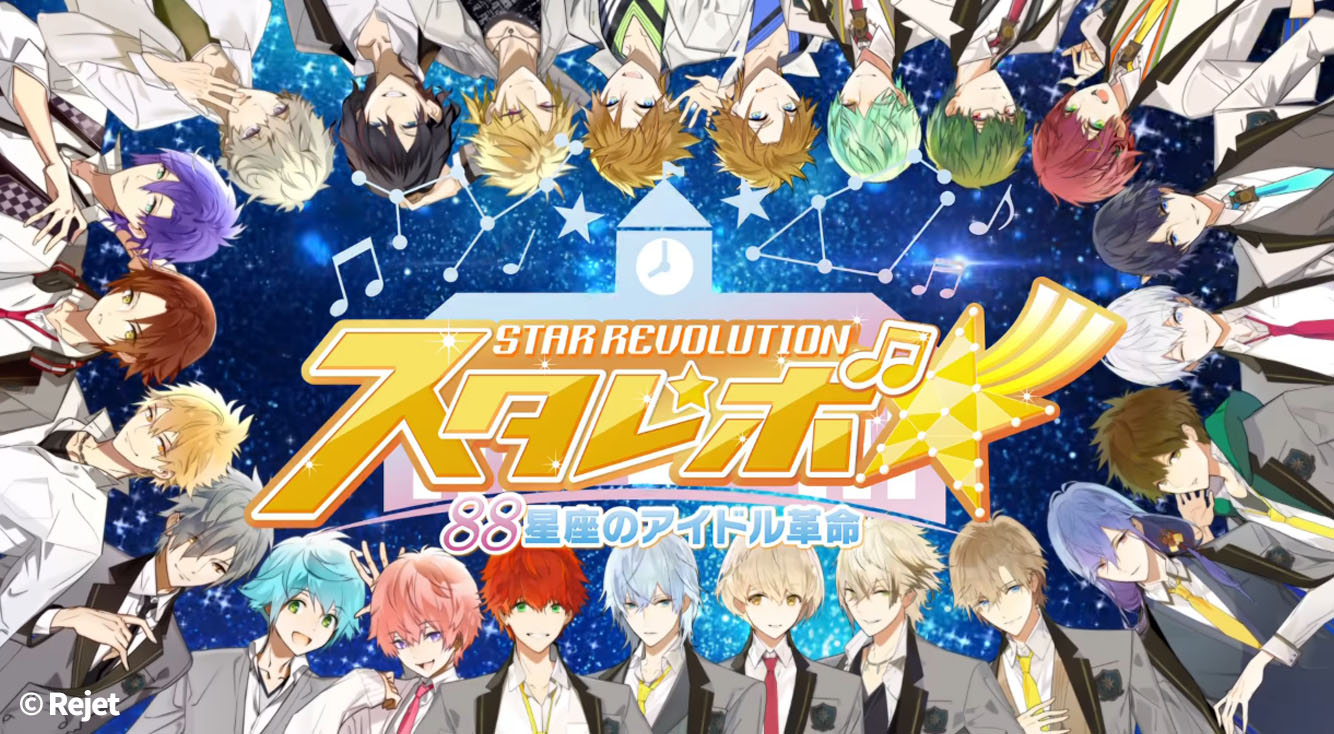 【スタレボ☆彡88星座のアイドル革命】新感覚育成ゲームがついにリリース!