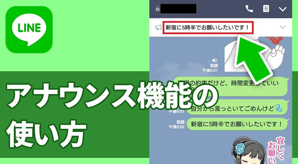 【LINE新機能】LINEのアナウンス機能が便利!早くiOSにも!!!【11/13 iOS対応】