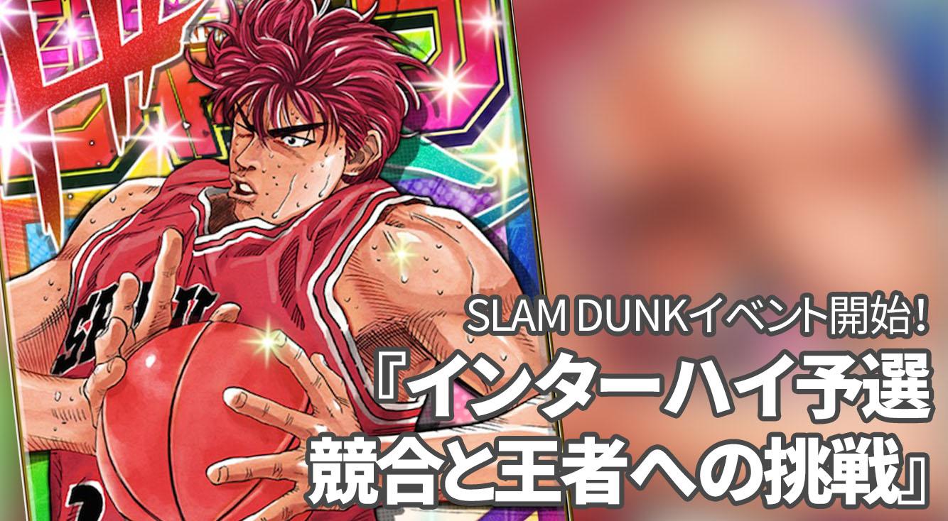 【オレコレ】スラムダンクイベントで桜木花道をジャンプ覚醒!