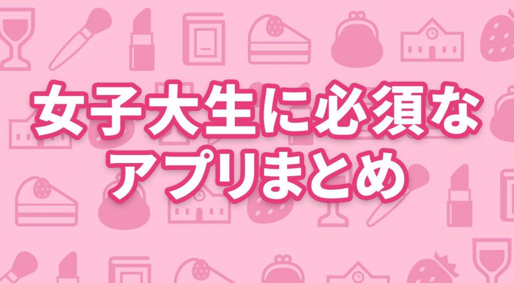 アプトピJDライターAyami【厳選】女子大生必須アプリまとめ
