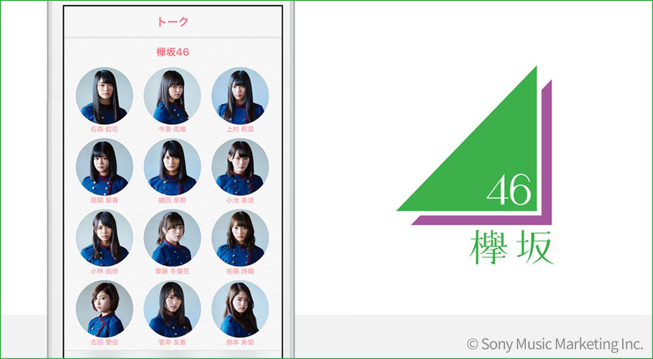 【欅坂46 メッセージ】人気アイドルと秘密のやりとり?♡