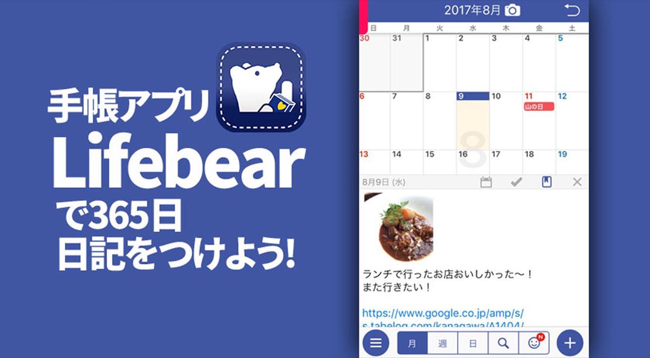 365日携帯日記をつけよう!手帳アプリ「Lifebear」の日記機能。