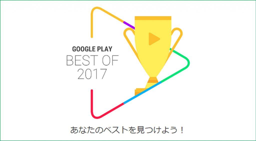 コイキング~Spotifyまで。2017年ナンバー1のアプリが決まる!! Best of 2017【Google Play】