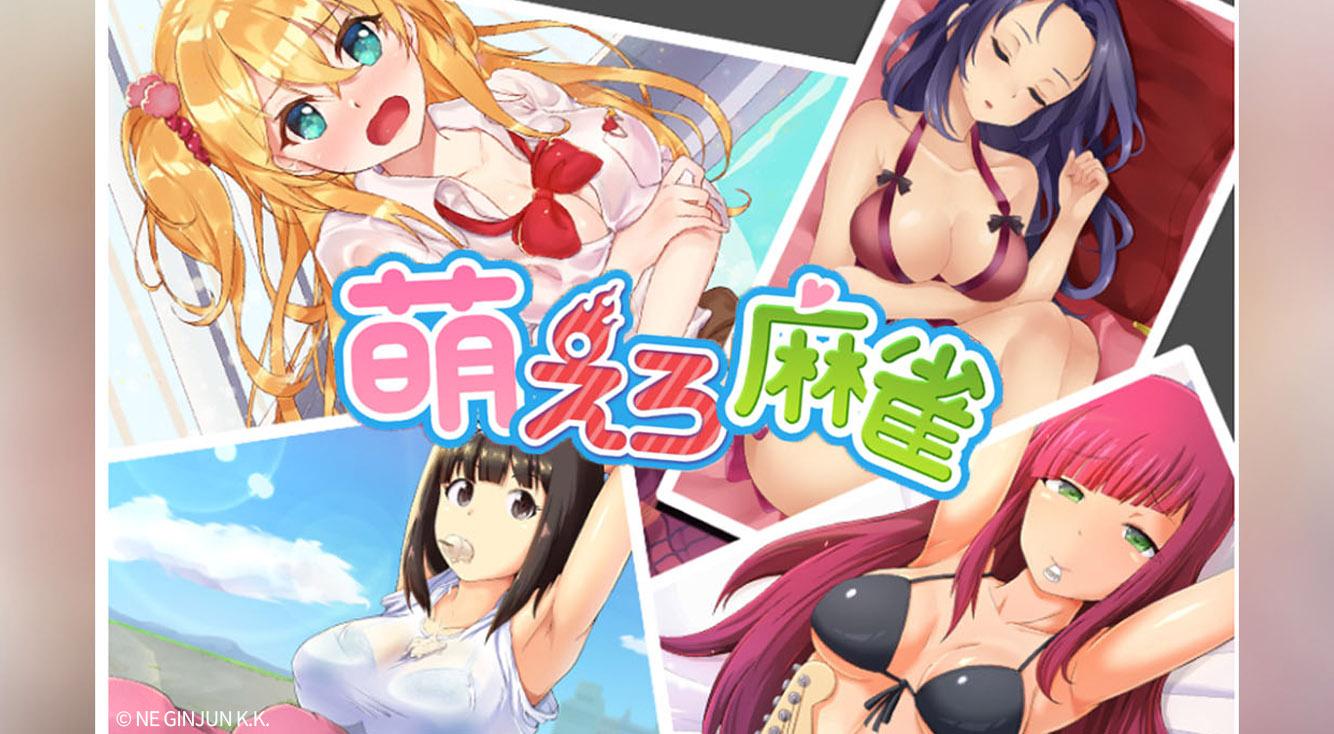 萌え萌えきゅんっ☆美少女とお色気カジュアル麻雀!【萌えろ麻雀】