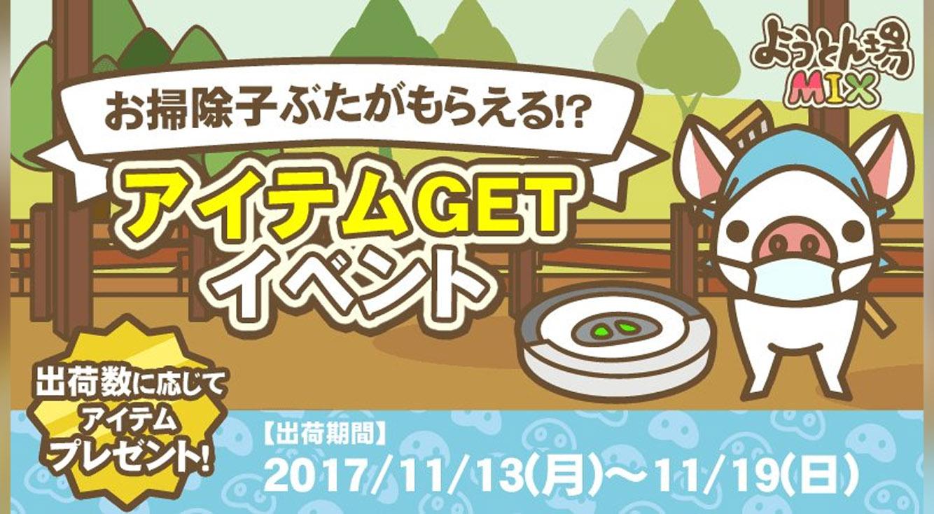 【放置系】新イベントは「ひたすら豚を出荷するだけ」のイベント!しばらく離れたユーザーも気軽に参加してみてくれよな。by藤田さん【ようとん場MIX】