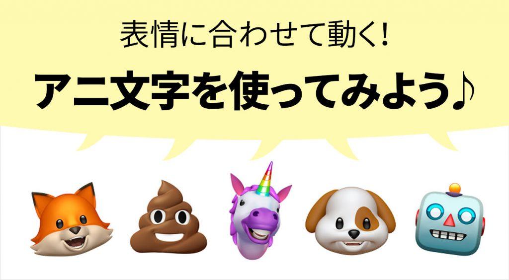 人気YouTuberフィッシャーズから話題沸騰!アニ文字について 【iPhone X】
