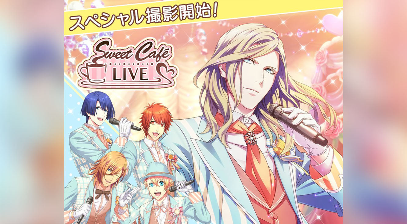 【シャニライ】「Sweet Cafe LIVE」後半配信!限定URはカミュが登場!【撮影情報】