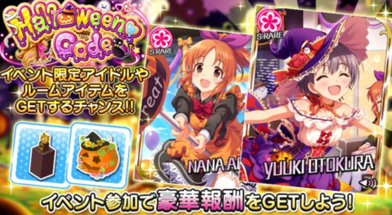 【デレステ】乙倉くんとウサミンのハロウィン「Halloween♥Code」開始! SMART LIVEの効率は?