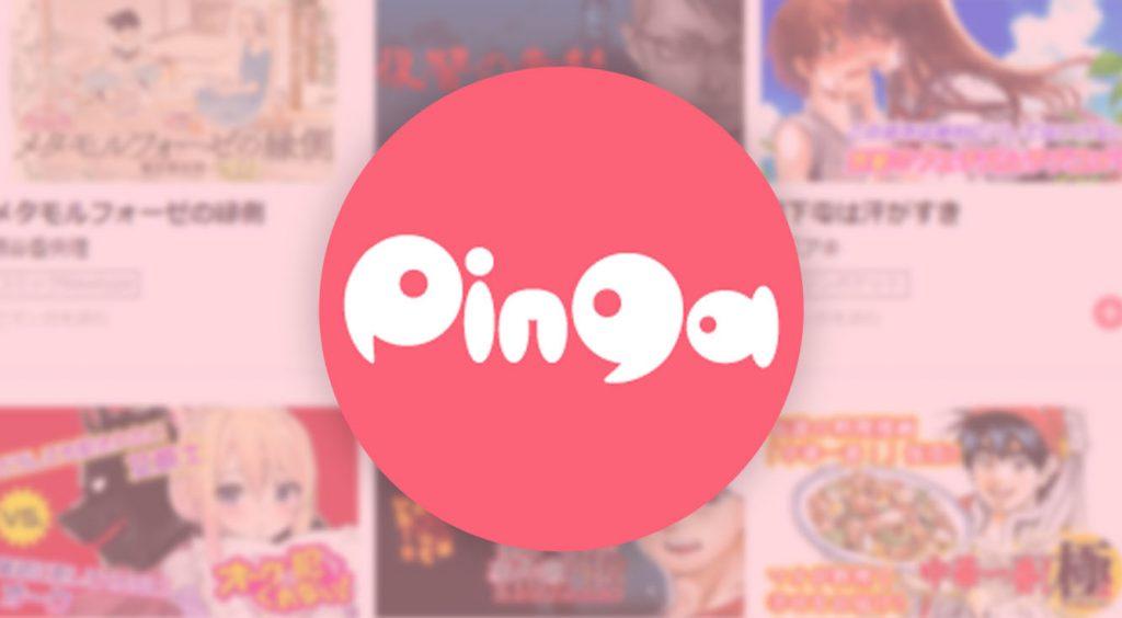 マンガボックスやcomico、LINEマンガなどの更新情報がこれひとつでわかっちゃう!無料で使えるWebマンガ更新チェッカーサイト【Pinga】