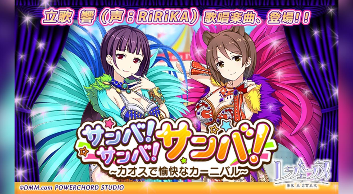 【レジェンヌ】ついに響先生(RiRiKAさん)が歌ってイベント参戦! サンバで盛り上がろう!