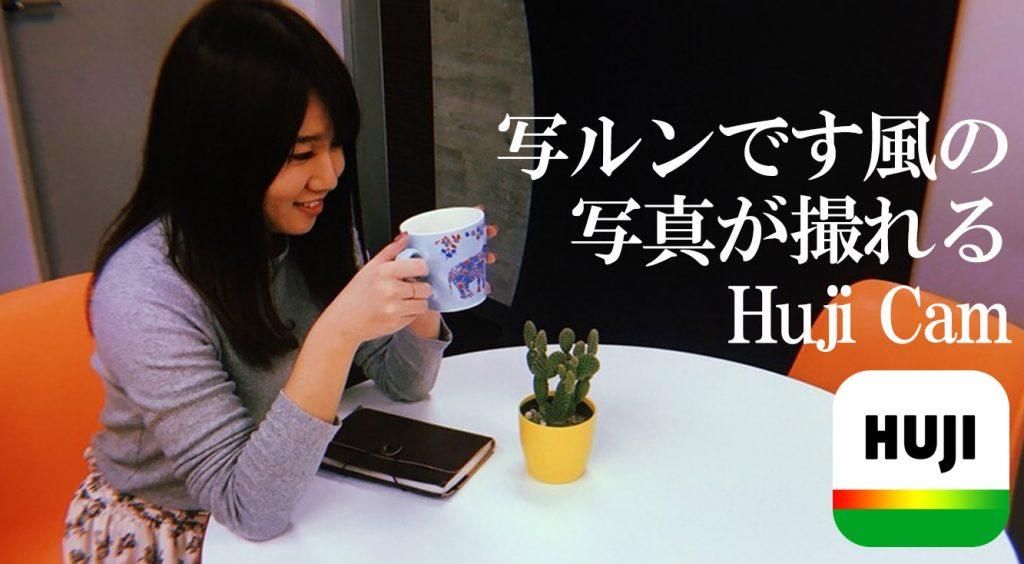 まだまだ大人気!写ルンです風の写真が撮れるカメラアプリ【Huji】で目指せフォトジェニック