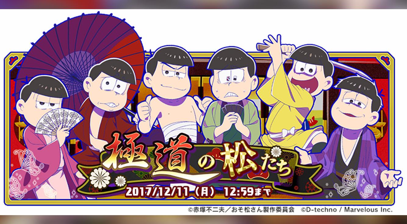 【しま松】ついに夜になる&新イベント『極道の松たち』開催!