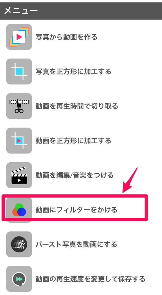 画質 動画 アプリ 高 化