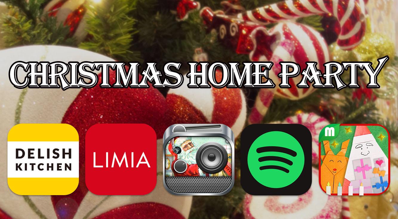 ホームパーティーをとびきり楽しく!クリスマスの演出に役立つアイディア満載のアプリ5選