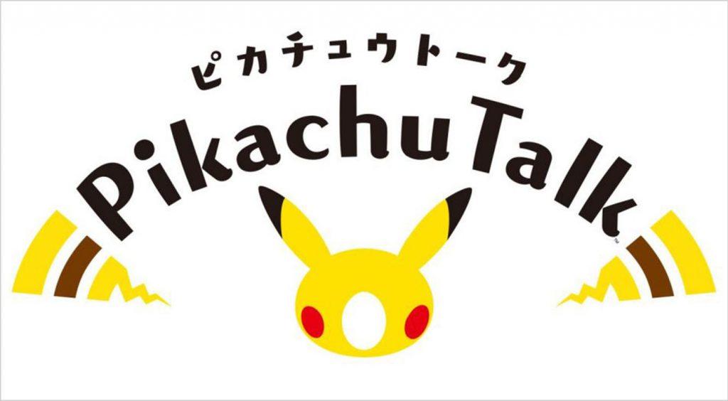 Google Homeがしゃべるピカチュウに♡ おうちでピカト――――ク!!!【ピカチュウトーク】