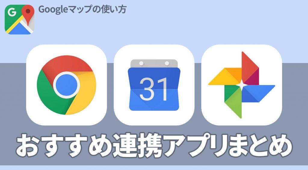 Googleマップをもっと活用!おすすめ連携アプリまとめ