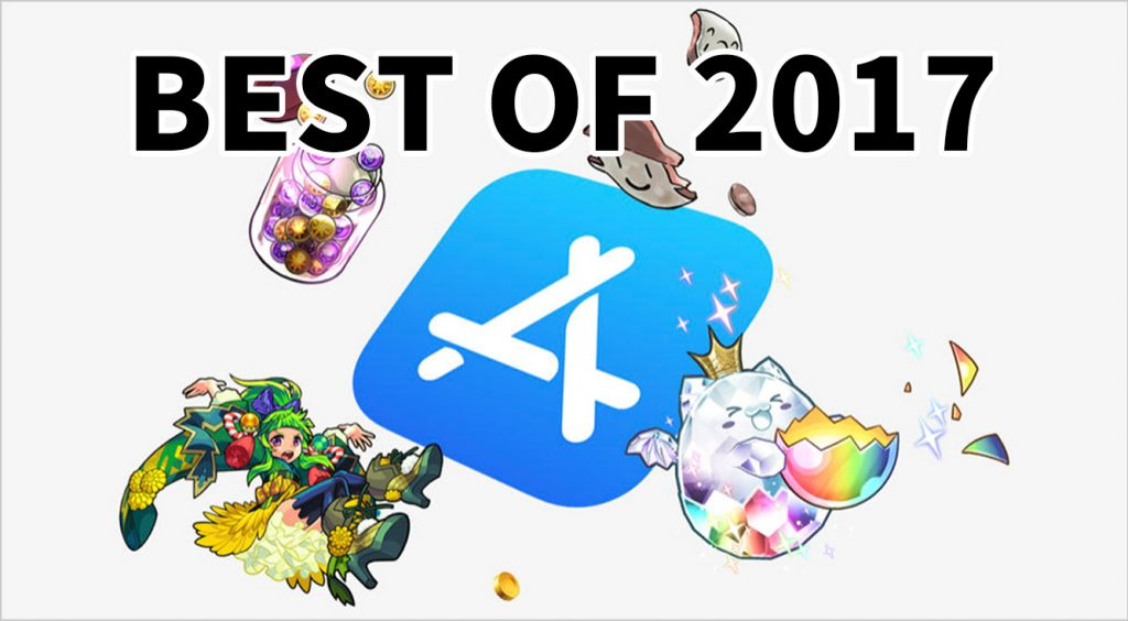 2017年の人気アプリはなんだったのか?!【App Store BEST OF 2017】