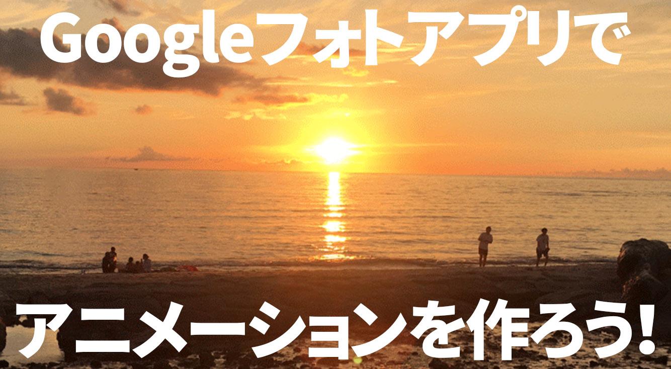 スマホで撮った写真を簡単に加工するなら「Googleフォト」アプリがおすすめ。アニメーション加工編
